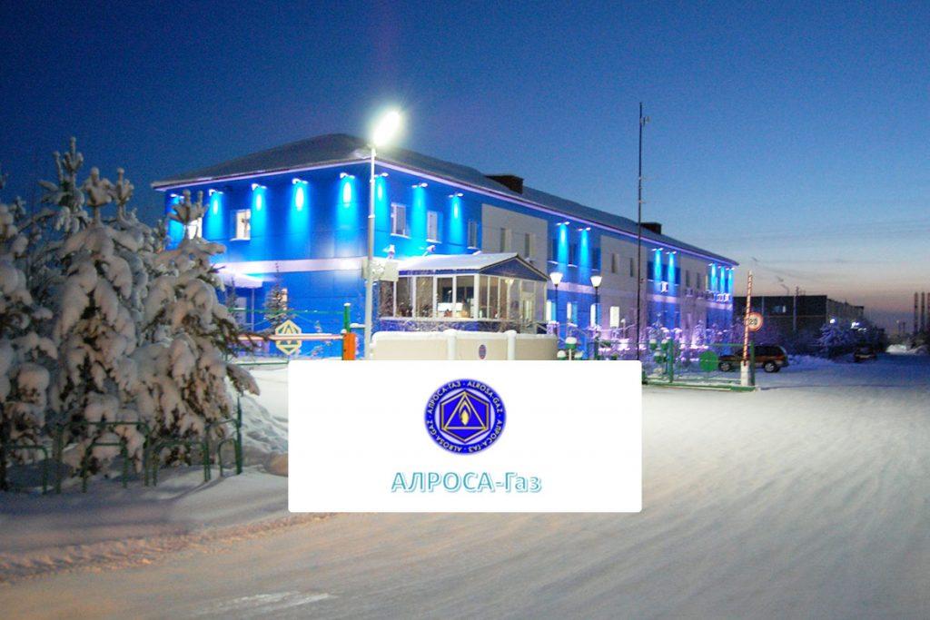 АО «АЛРОСА-Газ» (г. Мирный)