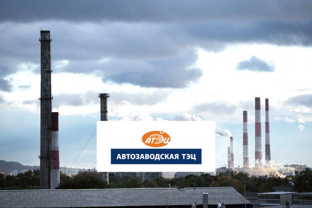 ООО «Автозаводская ТЭЦ» (г. Нижний Новгород)