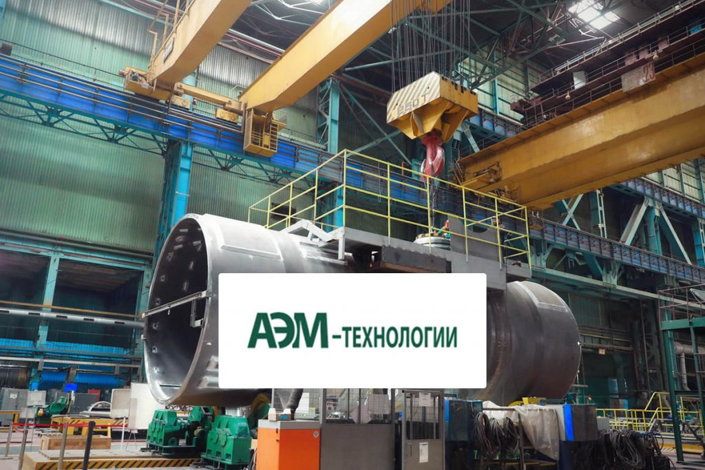 АО «АЭМ-технологии» (г. Волгодонск)
