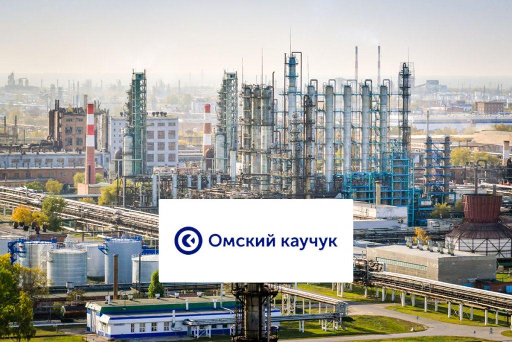 Омский каучук | Группа компаний «Титан»